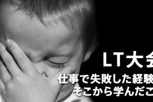 GxP10月のLT大会
