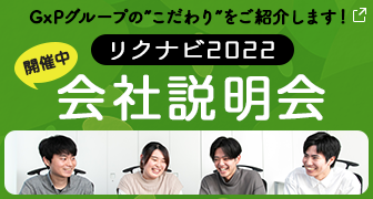 リクナビ2022-グロースエクスパートナーズ会社説明会
